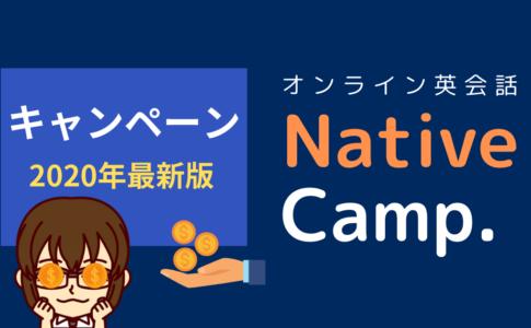 ネイティブキャンプ キャンペーン