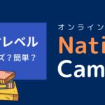 ネイティブキャンプ 初心者 教材,ネイティブキャンプ 教材 レベル