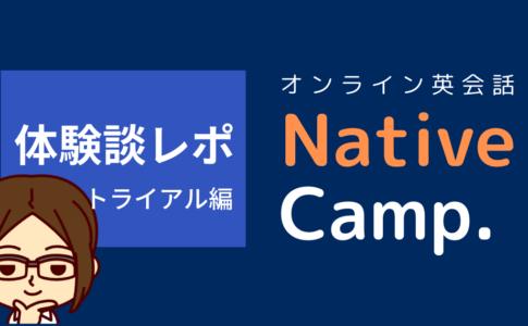 ネイティブキャンプ 初心者