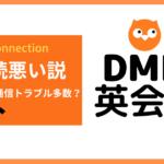 dmm英会話 接続悪い