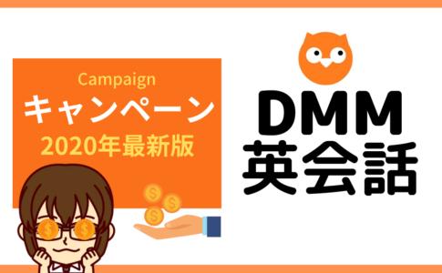 dmm英会話 キャンペーン