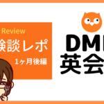 dmm英会話 効果,dmm英会話 1ヶ月