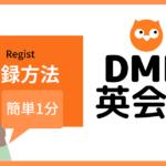 dmm英会話 登録