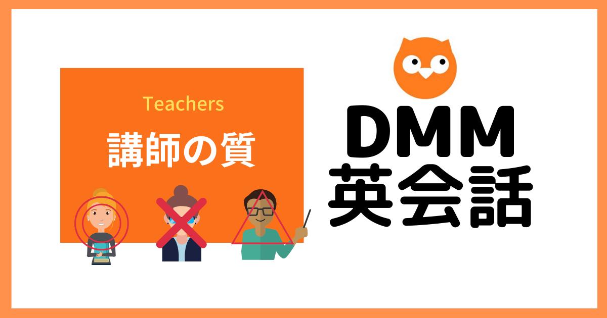 dmm英会話 講師
