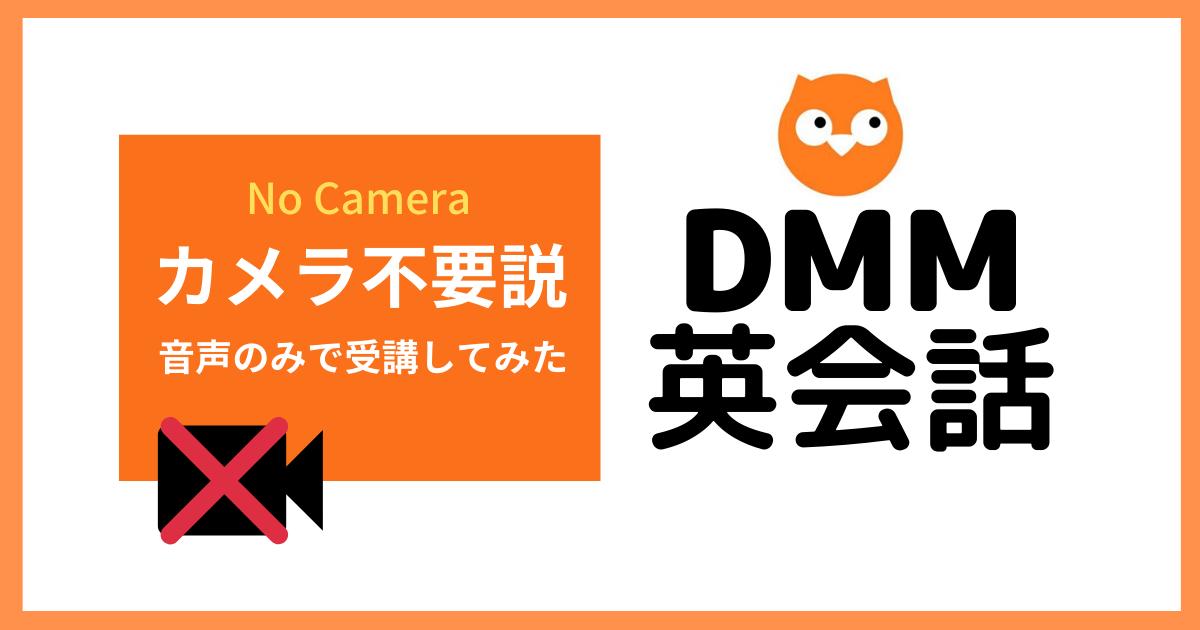 DMM英会話 音声のみ,DMM英会話 カメラなし