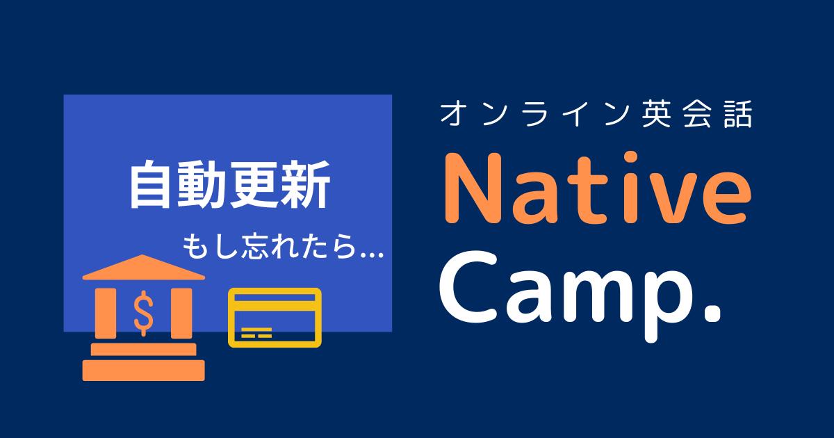 ネイティブキャンプ 自動更新