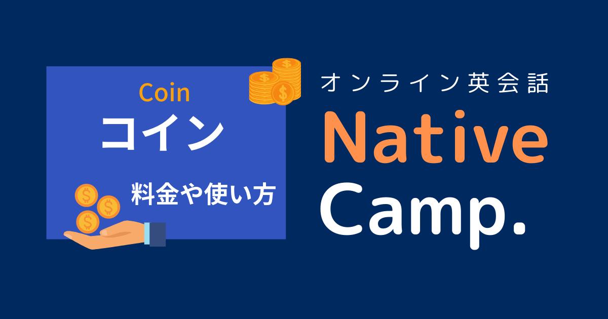 ネイティブキャンプ コイン