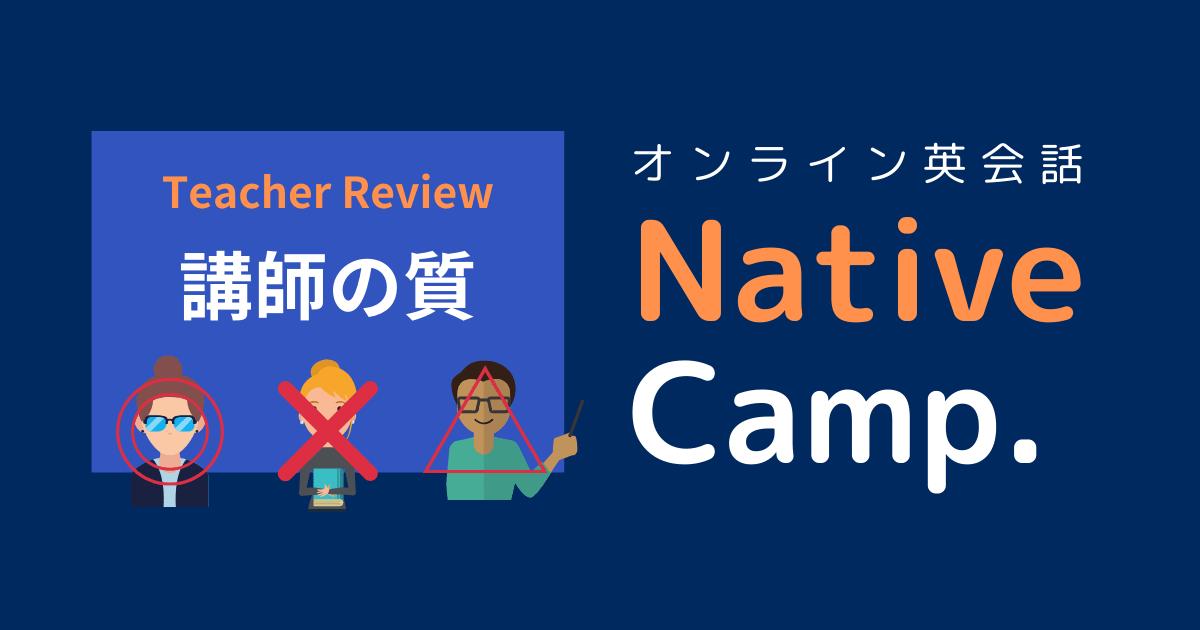 ネイティブキャンプ 講師 質