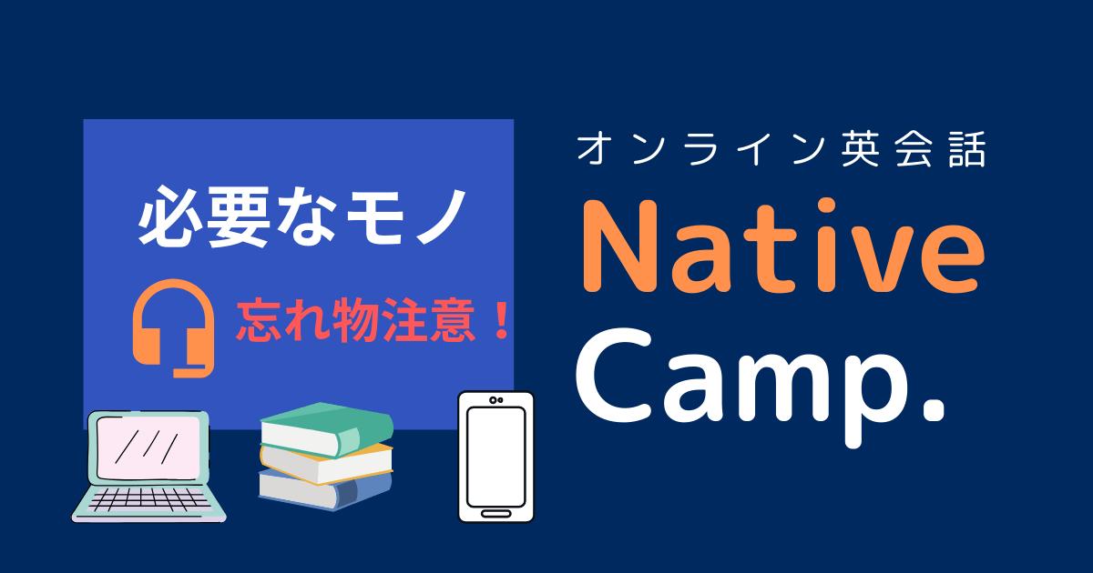 ネイティブキャンプ 必要なもの,ネイティブキャンプ 始め方