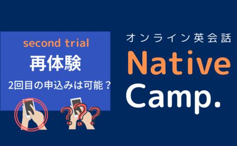 ネイティブキャンプ 無料体験 2回目