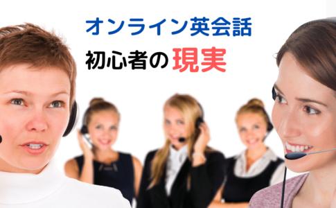オンライン英会話 初心者 撃沈,オンライン英会話 英語力ゼロ