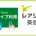 レアジョブ skype スマホ