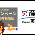 産経オンライン英会話 キャンペーン