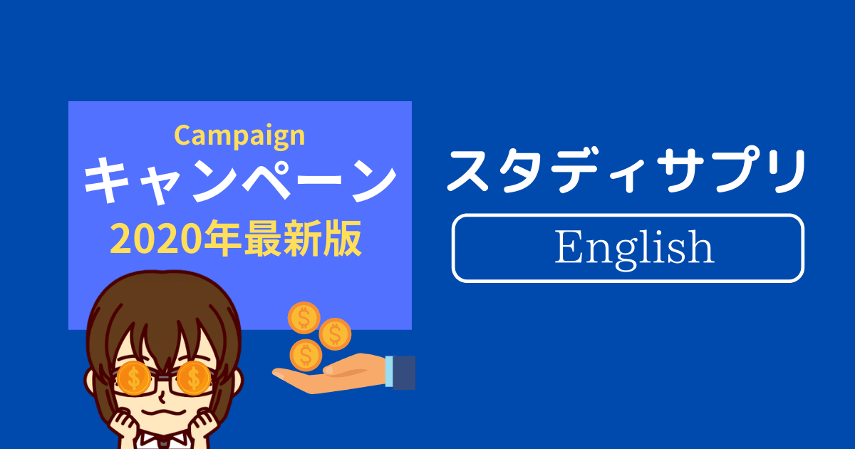 スタディサプリ 日常英会話 キャンペーン