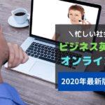 オンライン英会話 ビジネス