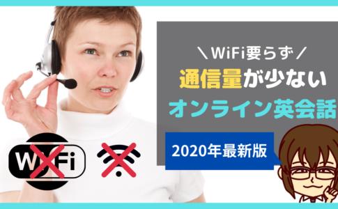 オンライン英会話 wifi